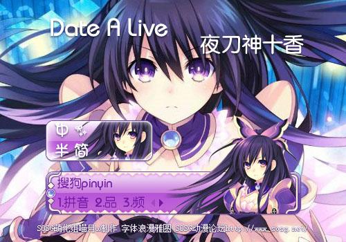 >> 【sosg萌化组】date a live—夜刀神十香图片