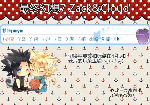 最终幻想7扎克斯 克劳德