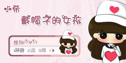 【景诺】小希·戴帽子的女孩