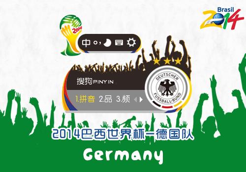 2014世界杯-德国队