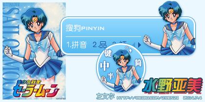 【左文字】美少女战士·木野真琴