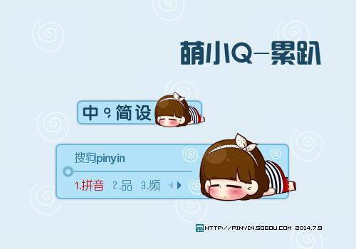 中国蓝色卡通女孩萌小q可爱累