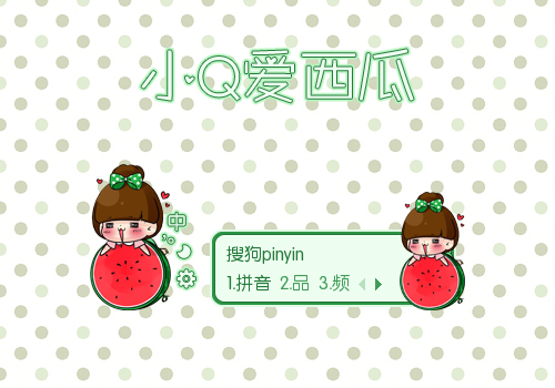 中国绿色卡通可爱小q夏天西瓜萌