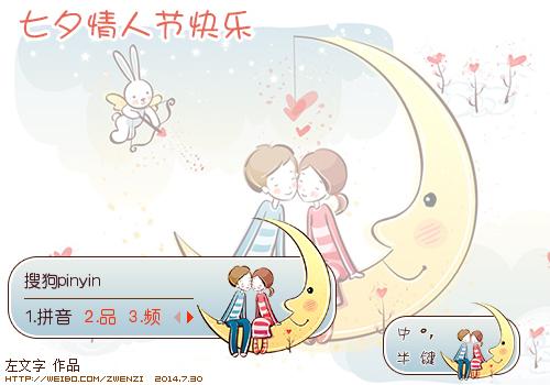【左文字】七夕情人节快乐