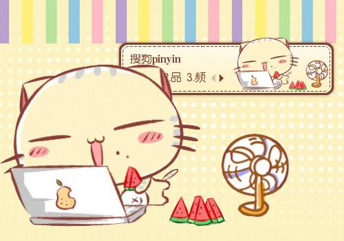 【景诺】cc猫·清凉夏日 - 搜狗拼音输入法 - 搜狗皮肤