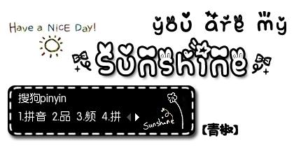 【青椒】Sunshine!