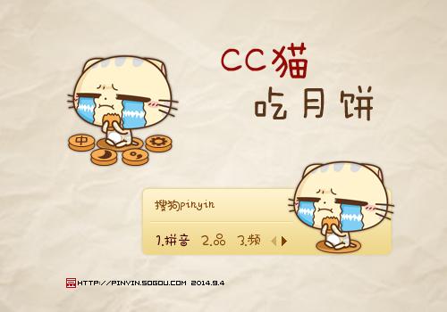 cc猫-吃月饼 - 搜狗拼音输入法 - 搜狗皮肤