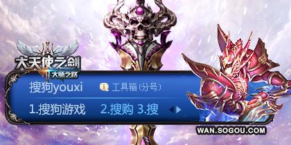 【搜狗游戏】大天使之剑