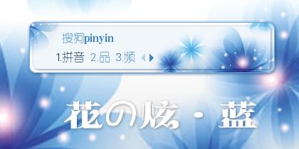 【景诺】花の炫·蓝