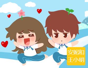 安妮和王小明