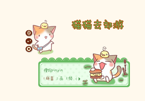 ppt 可爱猫猫