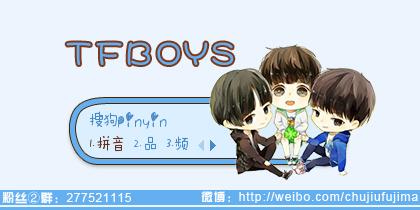 【初久】TFBOYS