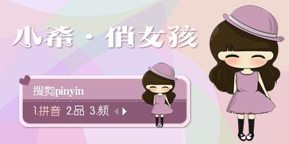 超萌可爱小希紫色
