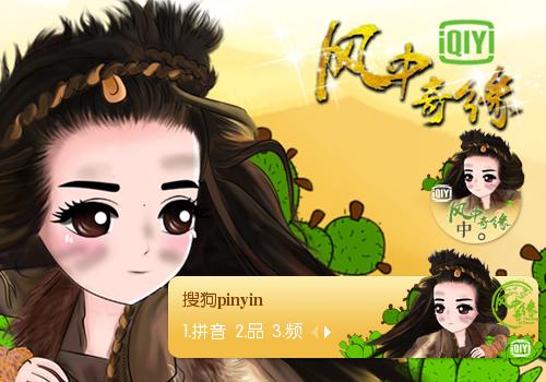 爱奇艺独家推出超萌q版《风中奇缘》刘诗诗输入法皮肤,欢迎小狮子们