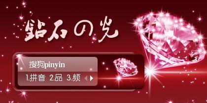 【景诺】钻石の光