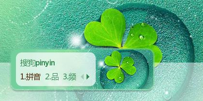 三叶草之恋