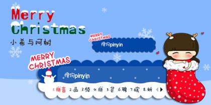 小希与阿树 圣诞节袜...