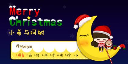小希与阿树 圣诞节月...