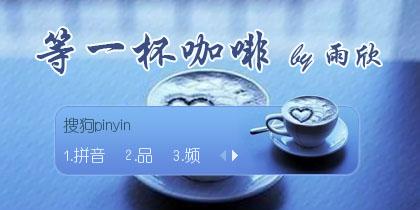 【雨欣】等一杯咖啡