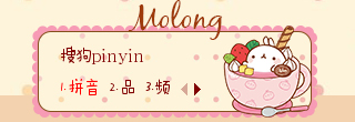 �豭Molong