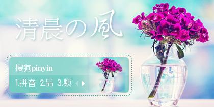 【景诺】清晨の风