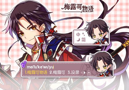 载: 2455 次 标  签: 中国 棕色 游戏 梅露可 二次元 日系 动漫 可爱