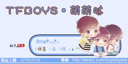 【初久】TFBOYS·萌萌哒