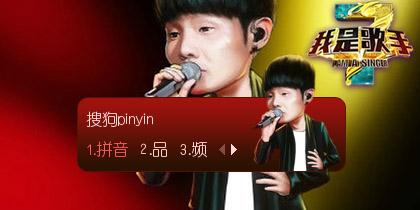 我是歌手之李荣浩