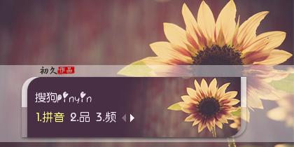 【初久】向阳