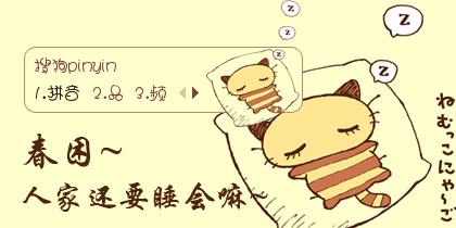 【雨欣】春困~我还要睡会嘛