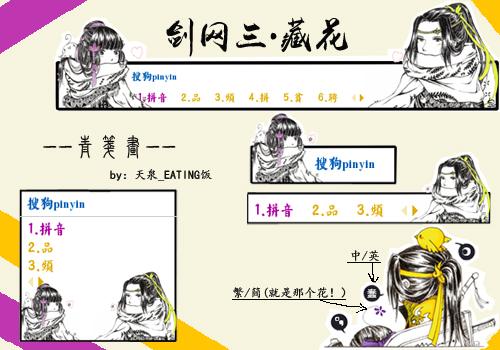 剑网三藏花青笺画1.3-搜狗搜狗输入法-图纸平80拼音桂园碧图片