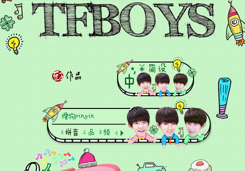 tfboys·宠爱
