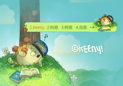 keeny与苹果树 - 搜狗拼音输入法 - 搜狗皮肤