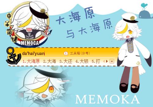 【鸥酱】大海原与大海原_memoka海鸥子