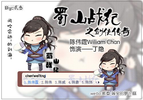 【陈伟霆】丁隐--4 - 搜狗拼音输入法 - 搜狗皮肤