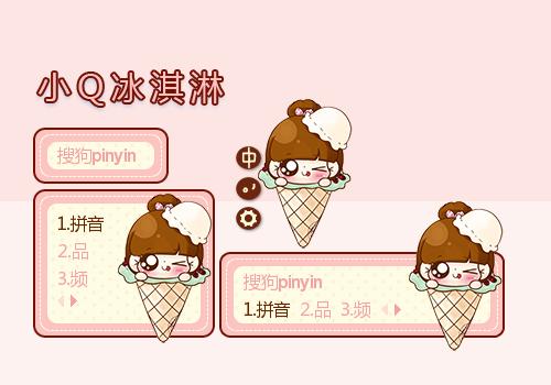 小q可爱雪糕图片