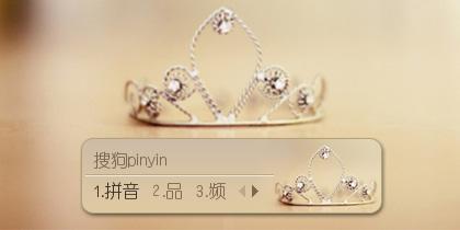 【雨欣】我是女王