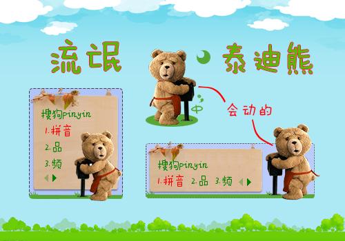 【叫小兽】流氓泰迪熊