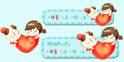 【梦圆】招财童子~纸飞机带你飞 - 搜狗拼音输入法