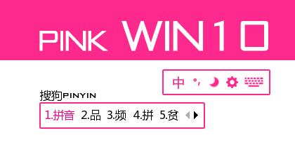 【青椒】pink win10