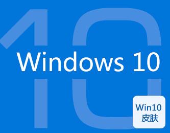 Windows10 风格