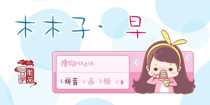 【颜文字】棒棒糖 - 搜狗拼音输入法图片