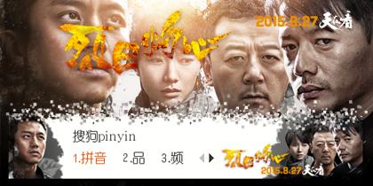 烈日灼心-8月27日上映