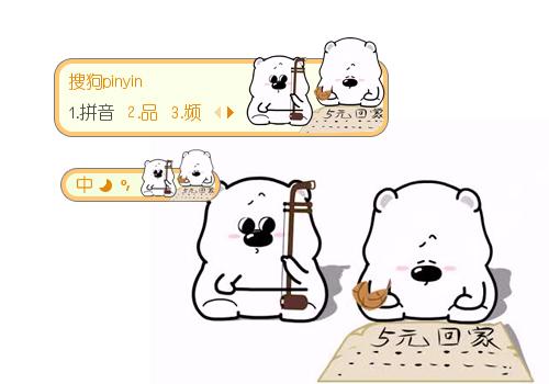 【雨欣】求五块钱回家 - 搜狗拼音输入法 - 搜狗