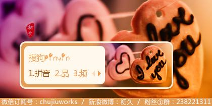 【初久】小甜饼
