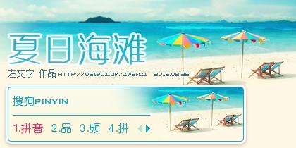 【左文字】夏日海滩