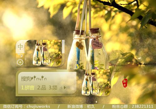 【初久】浪漫心愿瓶