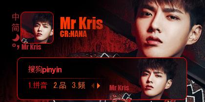 【nana】Mr Kris/Kris先生