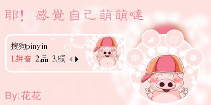 【花花】麦兜-耶
