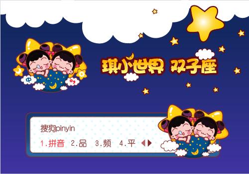 14:39:19 标  签: 中国 蓝色 卡通 琪琪,呆萌,可爱,星座,双子座 分
